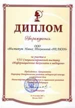 Диплом онаграждении ОООЦентр Информационных технологий