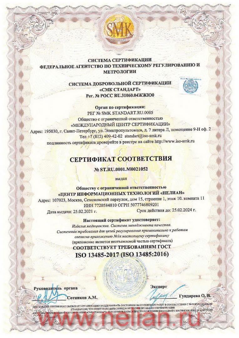 Сертификаты на Медицинские Диагностические Комплексы Дианел