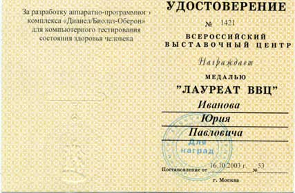 Медаль ВВЦ за разработку