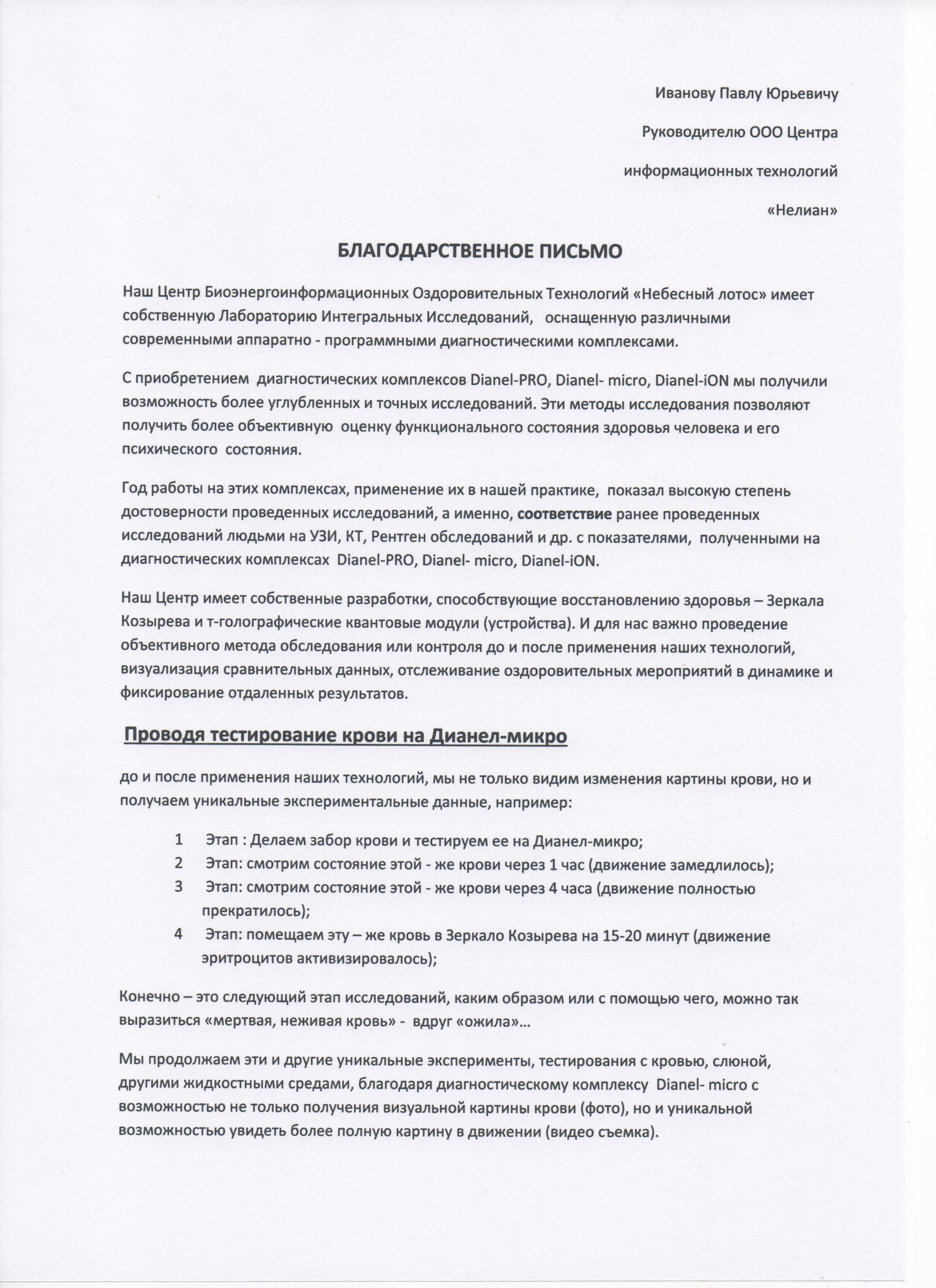 Отзыв Центра Биоэнергоинформационных Оздоровительных Технологий «Небесный лотос» , г. Москва, Россия