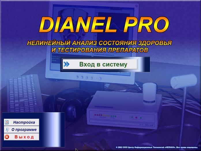 Первое окно программы Дианел-Про