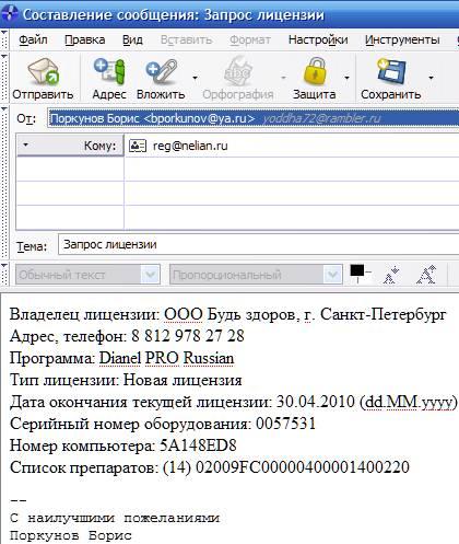 Вид окна электронной почты с вложенным запросом на получение ключа лицензии