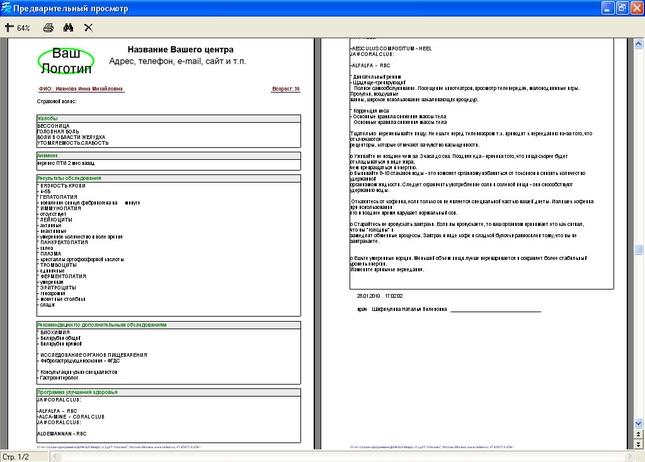 Автоматическое создание эпикриза пациента в программе Дианел Микро