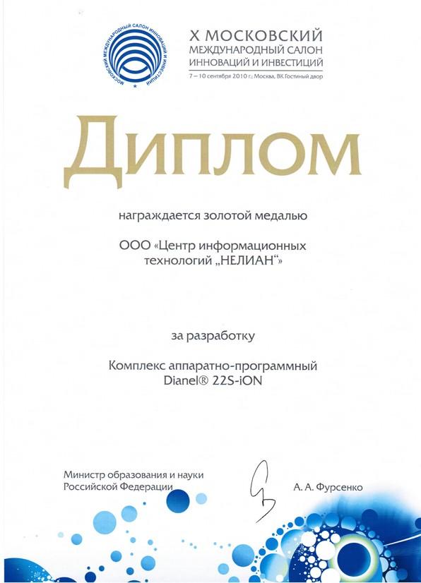 Диплом за участие в X Московском Международном Салоне Инноваций в 2010 году