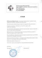 Опыт использования АПК Дианел 22S-iON c ПО Дианел-Про в городе Казань Республика Татарстан