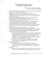 Опыт использования АПК Дианел 22S-iON c ПО Дианел-Про в городе Челябинск