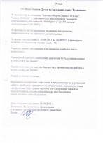 Опыт использования АПК Дианел 22S-iON c ПО Дианел-Про в городе Тырговиште Болгария