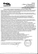 Опыт использования АПК Дианел 22S-iON c ПО Дианел-Про в городе Миасс