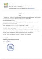 Опыт использования АПК Дианел 22S-iON c ПО Дианел-Про в городе Бердск