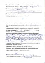Опыт использования АПК Дианел 22S-iON c ПО Дианел-Про в городе Нерюнгри Республика Саха (Якутия)