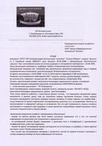 Опыт использования АПК Дианел 22S-iON c ПО Дианел-Про в городе Биробиджан Еврейской Автонономной области