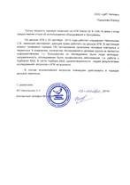 Опыт использования АПК Дианел 22S-iON c ПО Дианел-Про в Новосибирске