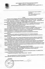 Опыт использования АПК Дианел 22S-iON c ПО Дианел-Про в Хабаровске