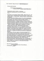 Опыт использования АПК Дианел 22S-iON c ПО Дианел-Про в городе Москва