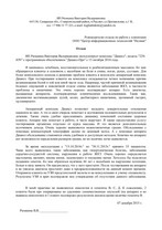 Опыт использования АПК Дианел 22S-iON c ПО Дианел-Про в поселке Рассвет Самарской области