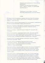 Опыт использования АПК Дианел 22S-iON c ПО Дианел-Про в городе Абакан