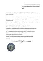 Опыт использования АПК Дианел 22S-iON c ПО Дианел-Про в городе Нальчик Кабардино-Балкарской Республики