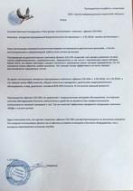 Опыт использования АПК Дианел 22S-iON c ПО Дианел-Про в городе Великий Устюг