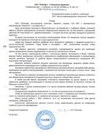 Опыт использования АПК Дианел 22S-iON c ПО Дианел-Про в городе Снежинск Челябинской области