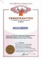 Certificate of official registration of the Biolaz-Oberon trademark