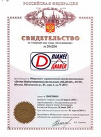 Certificate of official registration of the trademark Dianel